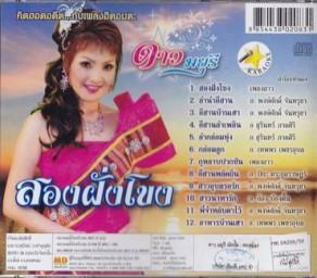 THA-415VCD