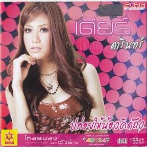 THA-588CD