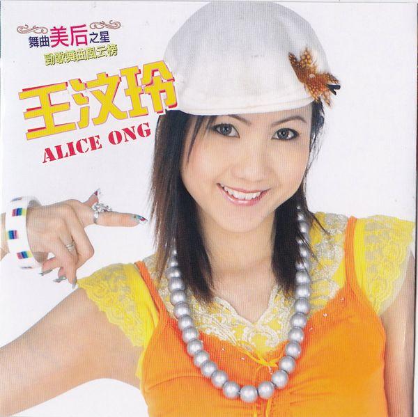 王汶玲 ALICE ONG
