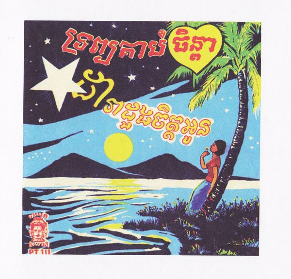 Groove Club Vol.3  Cambodia Rock Intensified !