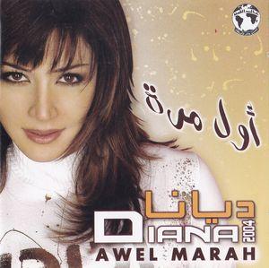 Awel Marah
