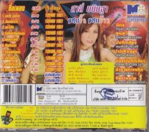 THA-484VCD