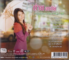THA-661CD