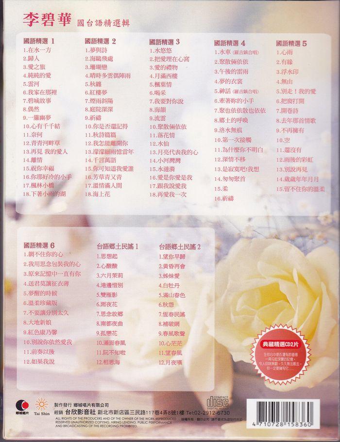 國台語精選輯(10枚組CD)