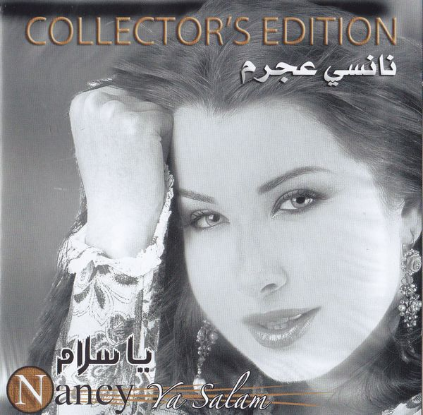 Ya Salam Collector's Edition