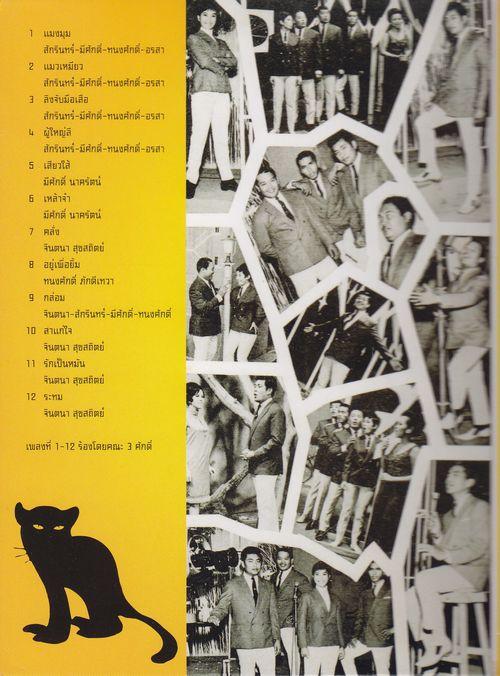 プレーン・サヌック・ユック・60 (60年代の楽しい歌)