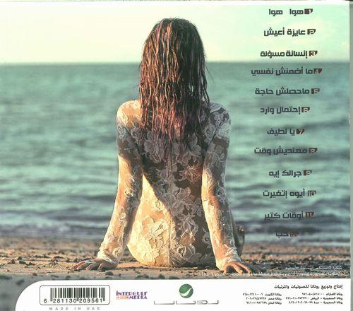 Ayza A'Aesh