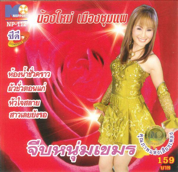ジープ・ヌム・カメーン(カンボジアの男をナンパ)