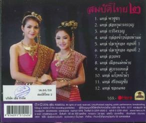 THA-794CD+DVD
