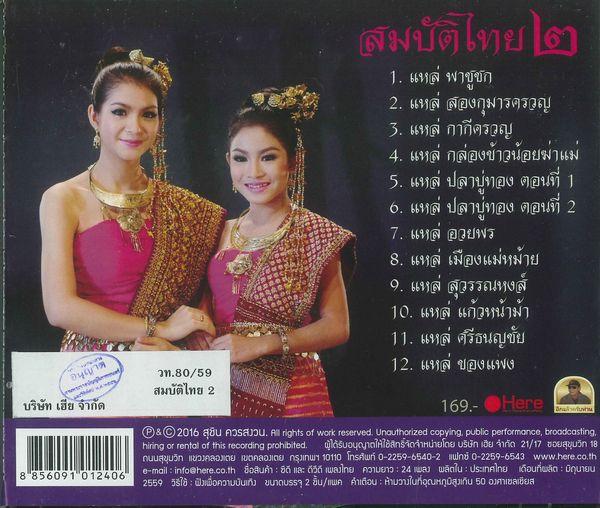 Sombat Thai(タイの宝物)2