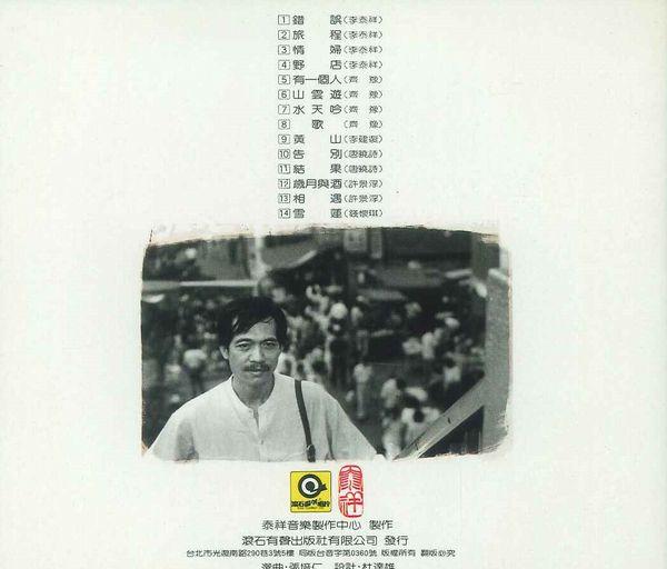 '82~'87 作品精選 告別
