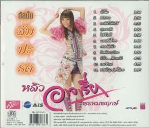 THA-551CD
