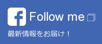 facebook最新情報をお届け!