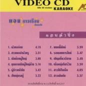 THA-173VCD