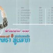 THA-179VCD