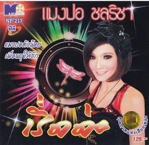 THA-614CD