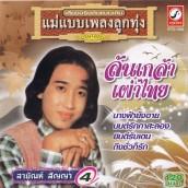 THA-634CD