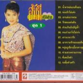 THA-694CD