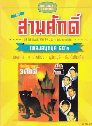 THA-695CD