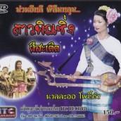 THA14-0630VCD
