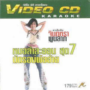 THA-117VCD