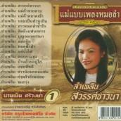 THA-833CD