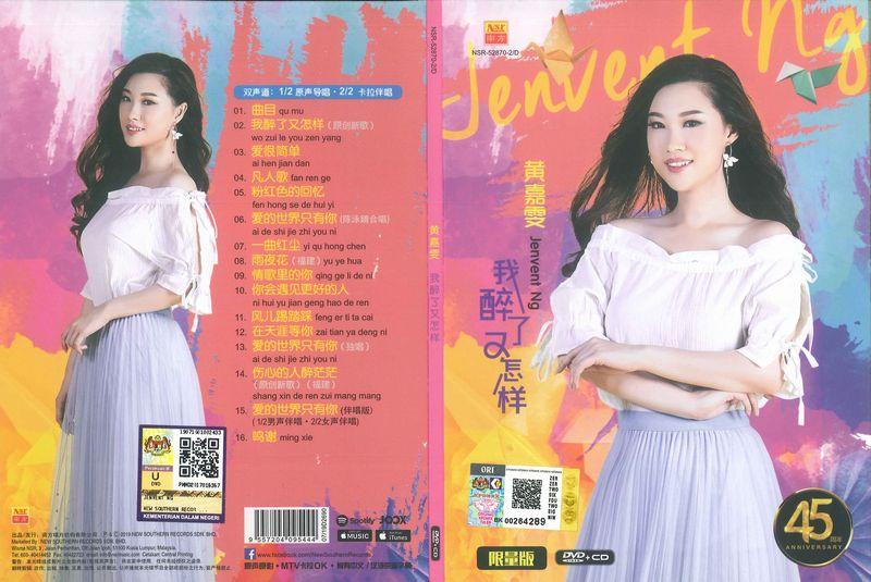 CHO-688CD+DVD