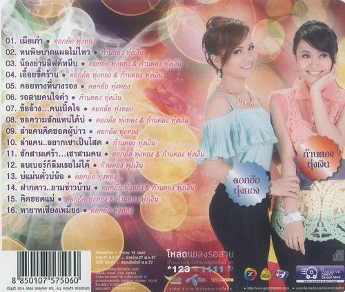 THA-097CD